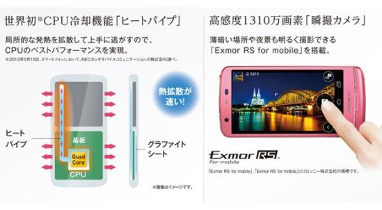 NEC首推水冷散热型智能手机 六月底发布