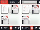 Android三大PDF阅读器横评