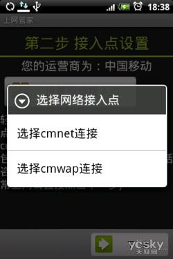 HTC推3D智能 本周热门Android软件下载