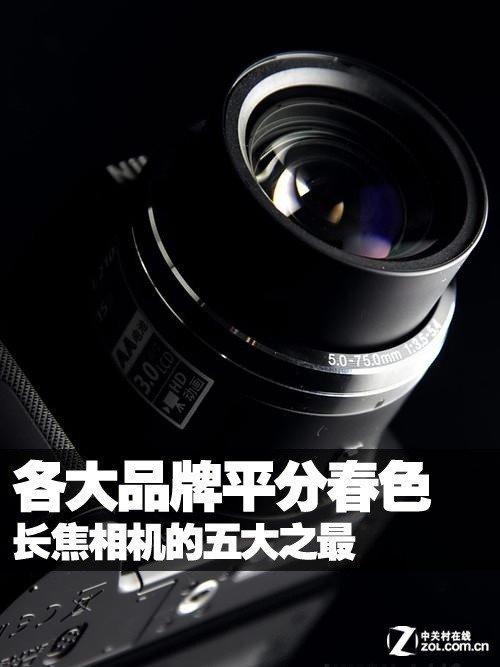 各大品牌平分春色 长焦相机的五大之最
