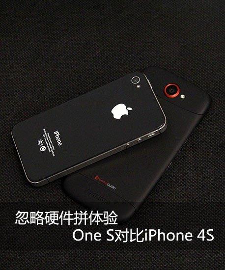 忽略硬件拼体验 HTC One S对比iPhone 4S