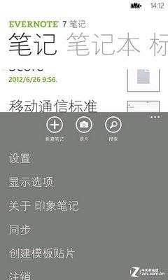 最受欢迎的笔记软件 印象笔记WP版登场