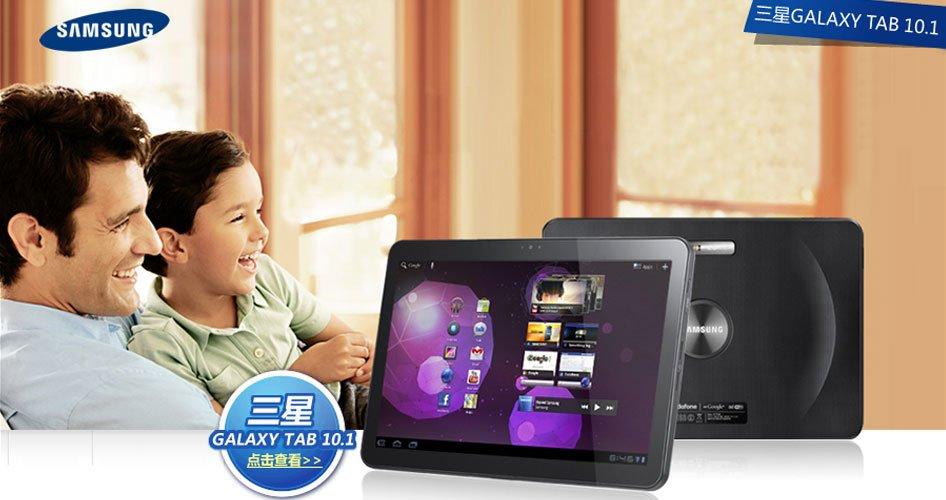 道听图说:三星Galaxy Tab10.1