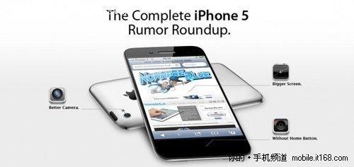 下半年热门新品手机盘点 iPhone5领衔