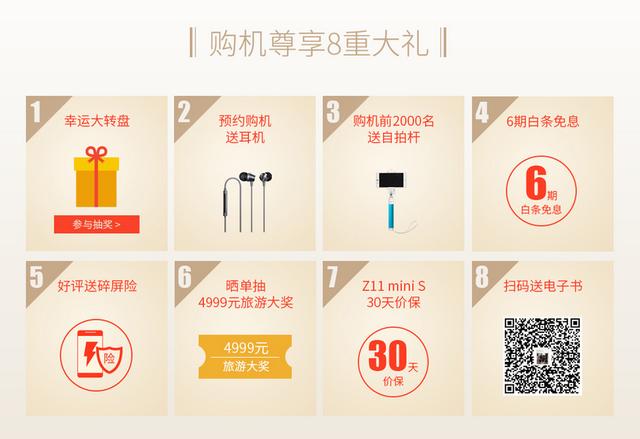 努比亚Z11 miniS京东独家首发预约开启 八大豪礼缤纷来袭