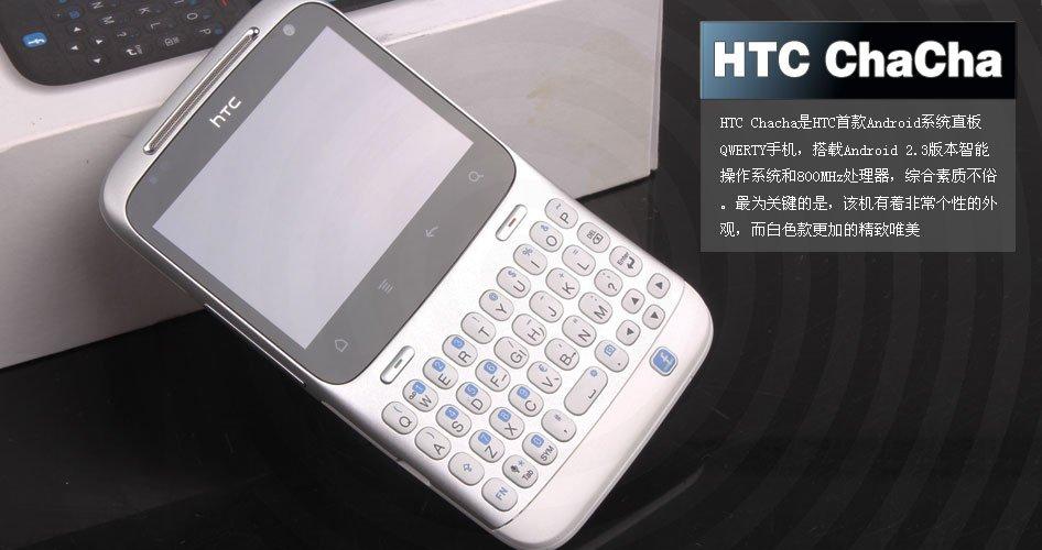 HTC Chacha图赏