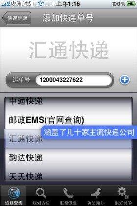 玩转手机 iPhone十大实用软件推荐