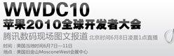 WWDC10发布iPhone 4