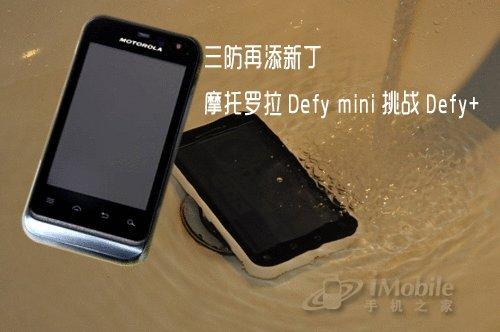 三防新丁 摩托罗拉Defy mini挑战Defy+