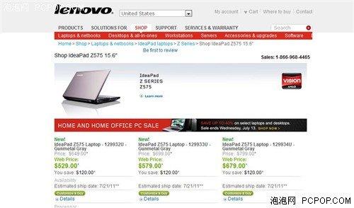 起售价3416元 首款联想APU本Z575发售