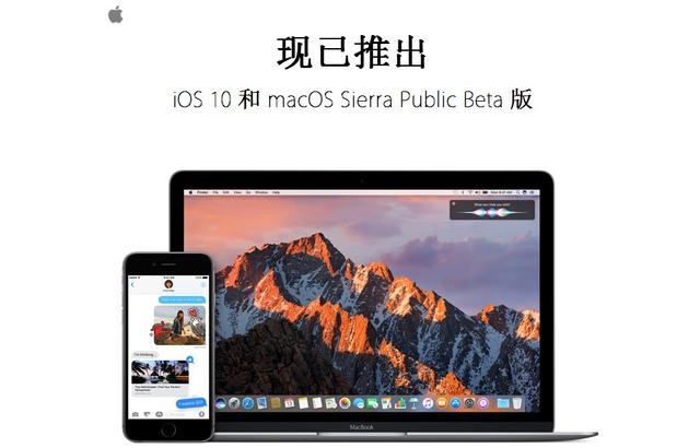 无门槛 苹果发布iOS 10/macOS Sierra公测版