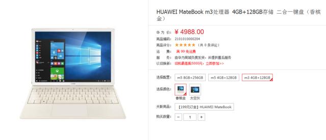 华为MateBook今日开卖 土豪老板可选7388元款