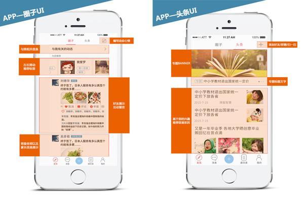 【寒武计划】微狐校园教育应用发布