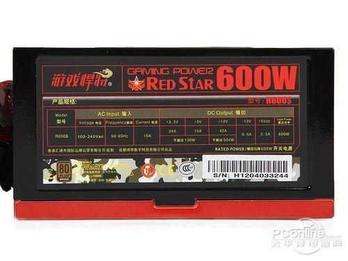 铜牌电源 游戏悍将红星R600S劲爆379元