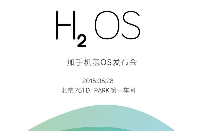 """一加""""氢OS""""本月28日发布 刘作虎信心十足"""