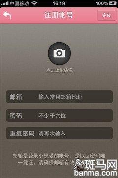 情侣必备的甜蜜 iPhone软件小恩爱试用