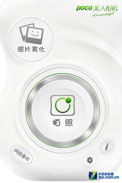 iPhone4S拍照法宝 4大图片美化软件任你玩