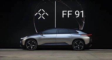 能代替所有车型的全新FF91 你愿意先付5万定金不?