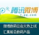腾讯微博数码公会上线