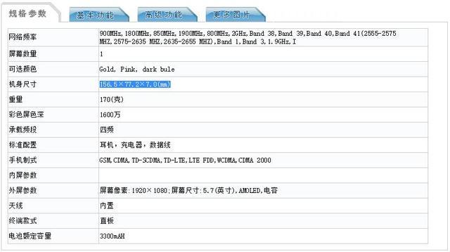 三星C9 Pro墨玉黑版正式亮相 最快下周四开卖