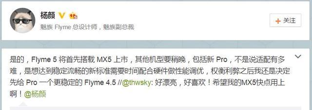 疑似魅族PRO 5获认证 无缘Flyme 5.0