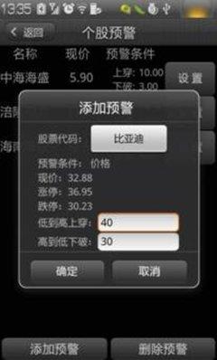 Android装机必备 华股大赢家软件推荐