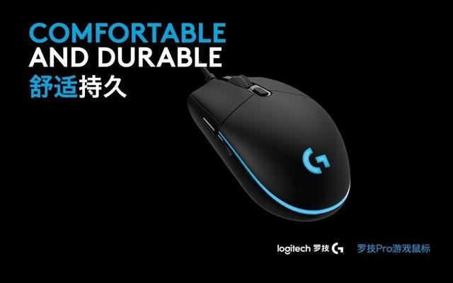 罗技Pro系列游戏键鼠发布 配超长使用寿命微动