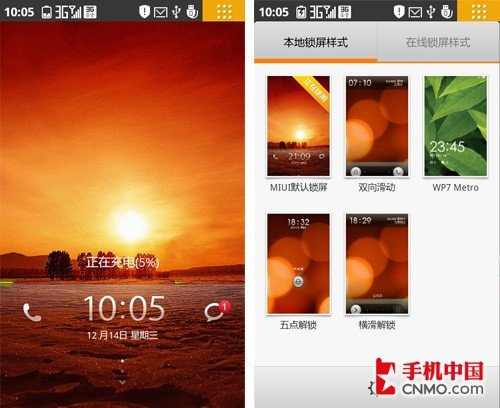 Android手机锁屏应用推荐—小米锁屏、点心锁屏