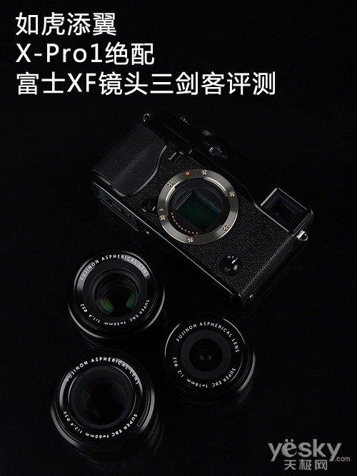 X-Pro1绝配 富士XF镜头三剑客评测