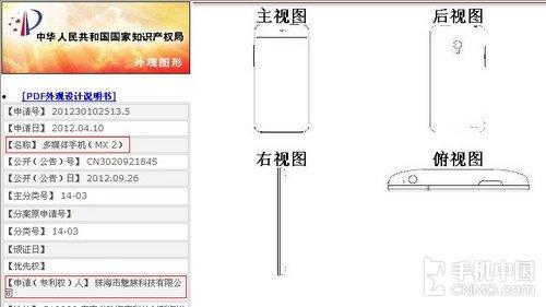 外观设计魅族MX2全新专利设计图现身整体店vi饺子设计图片