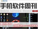 手机软件周刊第9期