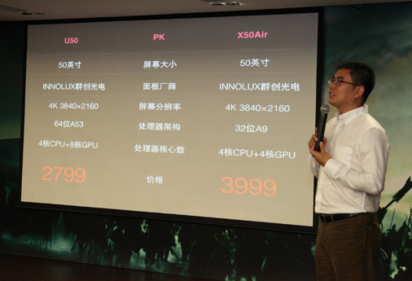 酷开发布50寸新品酷开U50 售价2799元炮轰乐视