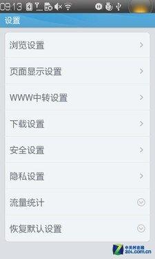 手机QQ浏览器Android版 更多云端服务