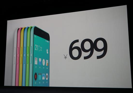 魅族发布5英寸魅蓝手机 售价699元