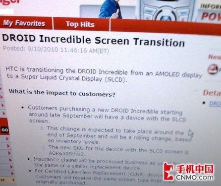 步Desire后尘 HTC Incredible九月换屏