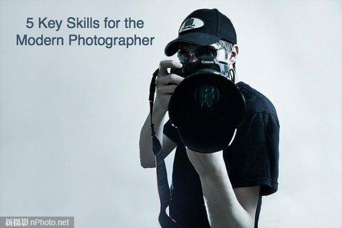 现代摄影师必须掌握的5个关键技能