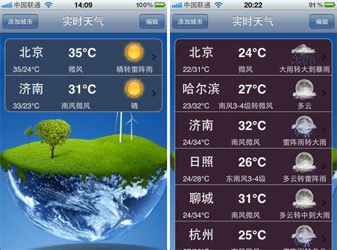 app大乱斗:ios热门天气预报软件对比图片