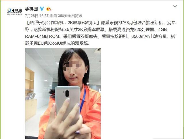 乐视酷派首款新机曝光 双镜头+骁龙820
