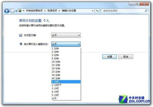 按需定制 详解Win7系统的三种电源计划