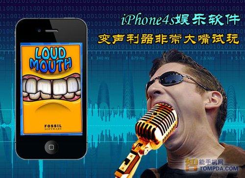 恶搞娱乐软件 iPhone变声利器非常大嘴