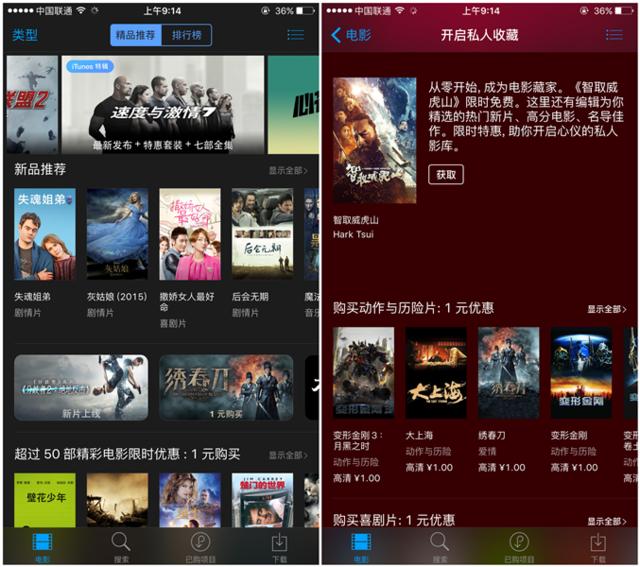 Apple Music中国正式上线!订阅费每月10元