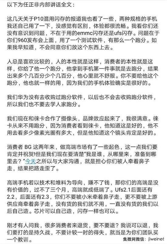 """华为内部人士否认网传任正非关于P10""""闪存门""""讲话"""