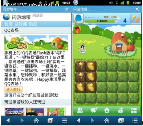 好消息 手机QQ浏览器QQ农场flash版上线