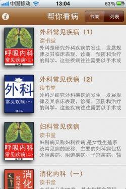 发烧感冒不求人 iPhone软件帮你看病