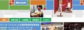 微软领衔 台北电脑展应用领域3大看点