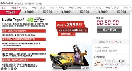开学热卖机型选购 双核平板两千元起售