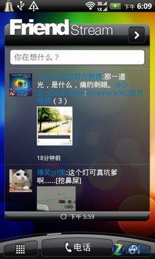 W/C/G通吃 HTC首款侧滑手机S610d评测