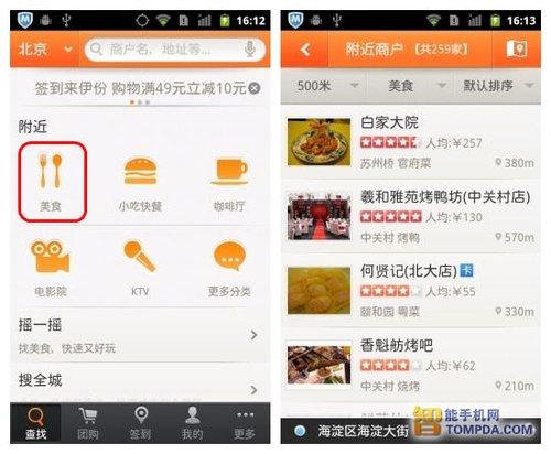 吃货觅食必备 安卓手机美食应用推荐