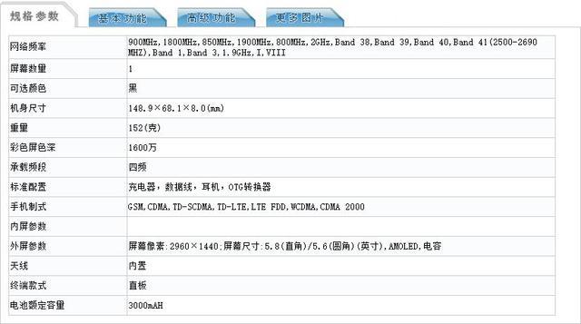 三星S8国行确认将有6GB版本  或4月28日开卖
