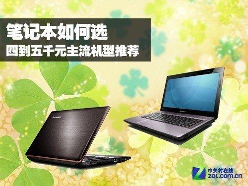 笔记本如何选 五千元内主流机型推荐